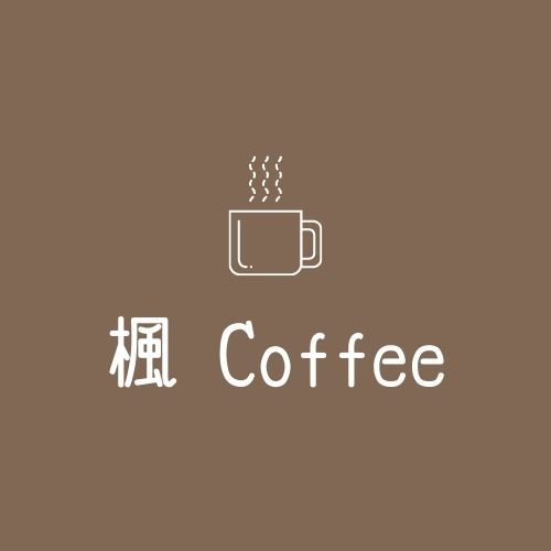 楓 Coffee(仮名)